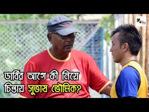 ডার্বির আগে কী নিয়ে চিন্তায় East Bengal টিডি Subhash Bhowmick? জানতে দেখুন...