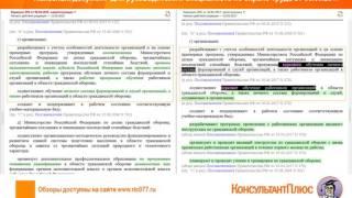 видео Постановление Правительства РФ от 03.04.2008 N 234