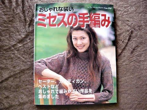 обзор японского журнала по вязанию спицами 1767 Youtube