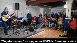 видео: KSPUS 2019: Песни и стихи Булата Окуджавы (ночной концерт)
