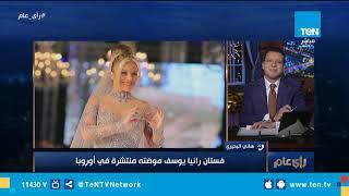 """فيديو- هاني البحيري عن فستان رانيا يوسف: لو كان ظهر """"هوت شورت"""" ما كان اعترض أحد"""