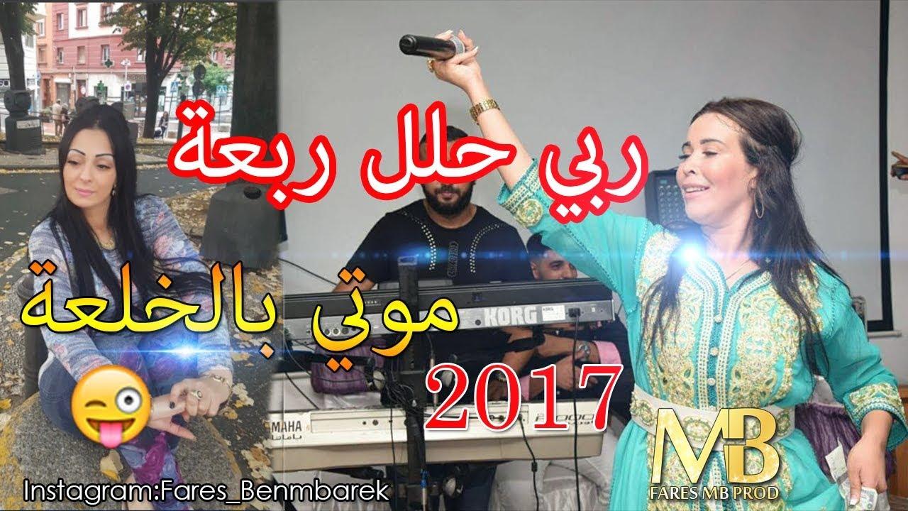 Download Cheba Nour 2017 - Rabi Halal 4 __ عودة قوية للشابة نور تقصف بالثقيل