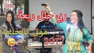 Cheba Nour 2017 - Rabi Halal 4 __ عودة قوية للشابة نور تقصف بالثقيل