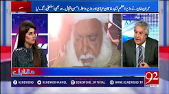Muqabil | 27th November 2017 | 92 News