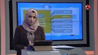 كيف ترون إجراءات مليشيا الحوثي ضد جامعة العلوم والتكنولوجيا وقيادتها الإدارية والأكاديمية؟| رايك مهم