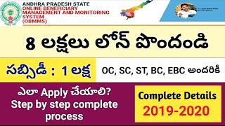 How to apply Corporation loan || How to apply oc bc sc st ebc corporation loan