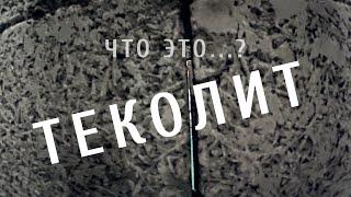 Строительный материал - стеновые блоки для строительства дома(Стеновый материал Теколит. Экономный материал стен для строительства дома., 2016-03-31T16:46:12.000Z)
