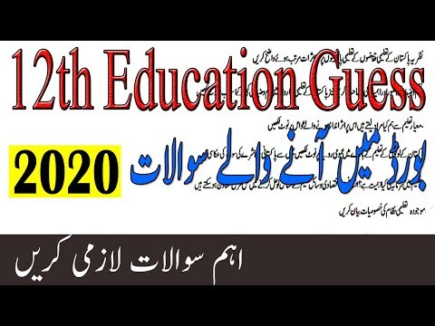 2nd Year Education Guess Paper 2020 | Class 12th Education Guess Paper 2020