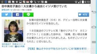 田中美佐子激白!大女優から過去にイジメ受けていた 日刊スポーツ 3月19...