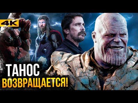 Танос возвращается! Разбор анонса Вечных и Тор 4. - Ruslar.Biz
