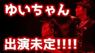 【BABYMETAL】ジャパンツアー告知キターーーユイメタルは!? 【関連動...