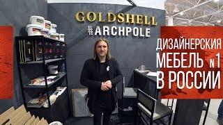Дизайнерская мебель от ARCHPOLE | ЮгБилд 2019