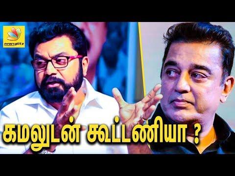 கமலுடன் கூட்டணியா?  சரத்குமார் பதில் | Sarathkumar Speaks About Kamal haasan