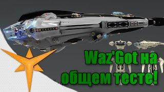 Тестируем Waz'Got! - Star Conflict Public Test