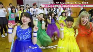2017年2月15日発売、GEM 7枚目のシングル「Sugar Baby」の3大企画のひと...