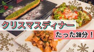 【主婦必見】クリスマスレシピ3品!時間が無くても作れちゃう!
