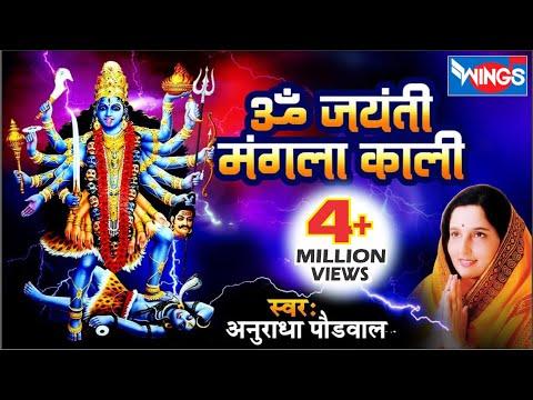 Om Jayanti Mangala Kali Bhadrakali Kapalini | Powerful Kali Mata Mantra|Anuradha Paudwal