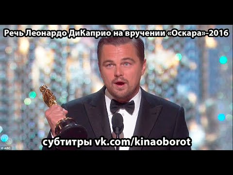 Речь Леонардо ДиКаприо на вручении «Оскара»-2016 (русские субтитры)
