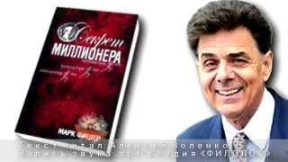 МАРК ФИШЕР СЕКРЕТ МИЛЛИОНЕРА FB2