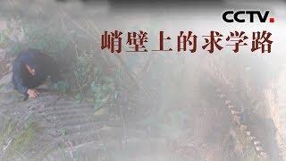 [中华优秀传统文化]峭壁上的求学路| CCTV中文国际