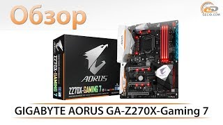 AORUS GA-Z270X-Gaming 7 - обзор акционной материнской платы от GIGABYTE