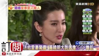 黃曉明、baby世紀婚禮 砸10億猶如童話王國-東森新聞HD