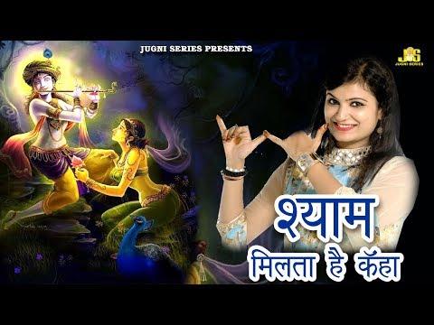 श्याम-बाबा-का-सबसे-प्यारा-भजन-|-श्याम-मिलता-है-कहाँ-|-akansha-mittal-new-bhajan