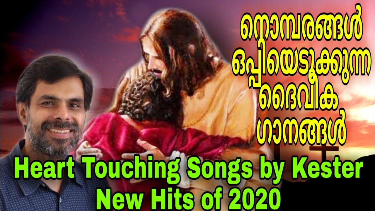 New Kester Super Hits Songs   Christian Devotional Songs Malayalam 2020   Malayalam Christian Songs