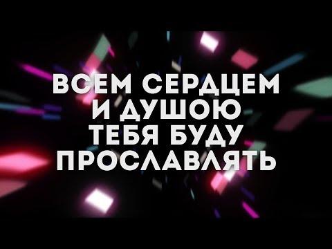 Анастасия Полякова  - Служанка | караоке текст | Lyrics