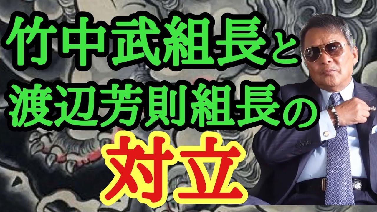 竹中武が渡辺芳則に付いて行かなかった理由   江夏豊 溝口敦 幸平一家 加藤英幸総長