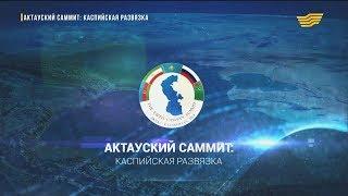Документальный фильм «Актауский саммит: Каспийская развязка»