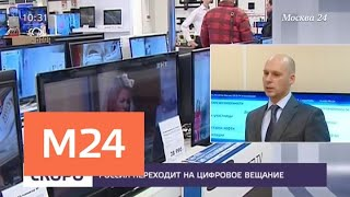Смотреть видео Москвичи переходят на цифровое вещание - Москва 24 онлайн