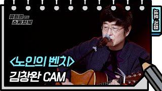 [세로 직캠] 김창완 - 노인의 벤치 (Kim Chang Wan - FAN CAM) [유희열 없는 스케치북]…