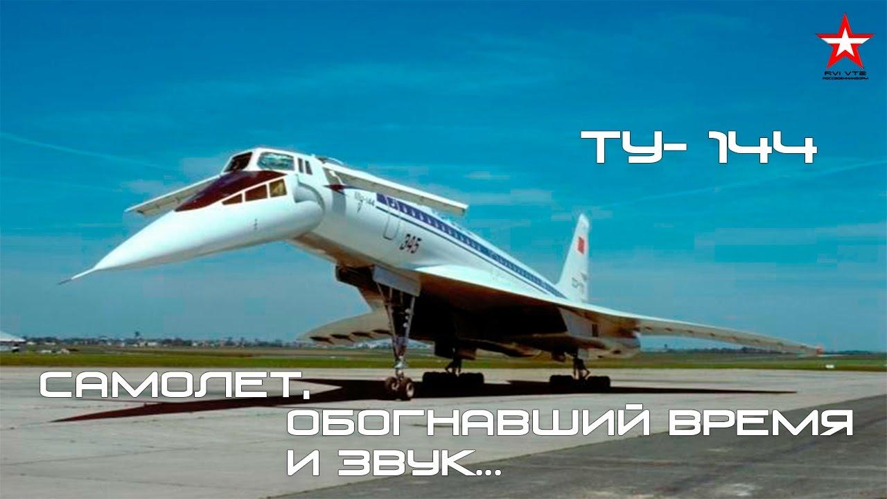 Ту-144: Самолет, обогнавший время и звук... | Фильм VT2 ...