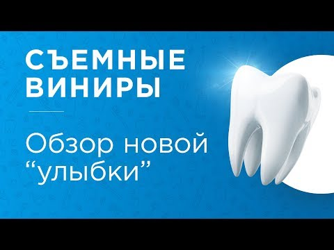 видео: СЪЕМНЫЕ
