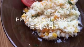 Рис с овощами|Вегетарианский рецепт| Правильное питание