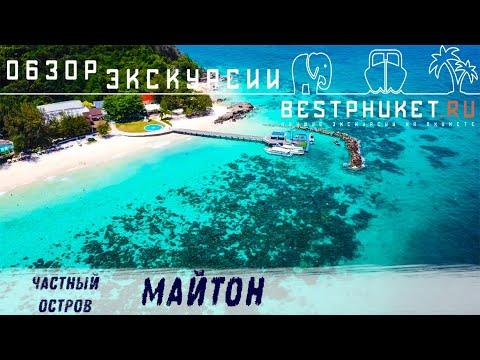 Экскурсия на остров Майтон. Частный остров, Обзор! Bestphuket-лучшие экскурсии на Пхукете