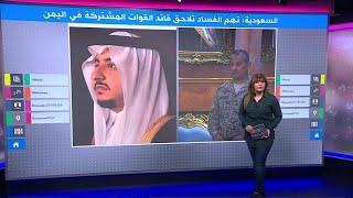 لماذا أطاح محمد بن سلمان بقائد القوات المشتركة في اليمن ونجله؟
