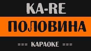 Ka-Re - Половина (Караоке | Минус | Слова)[Караоке КС]