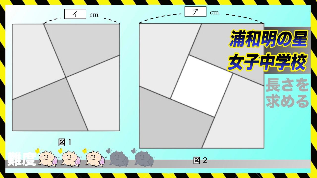 図形問題【正方形】数学難問|浦和明の星女子中学校