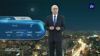 النشرة الجوية الأردنية من رؤيا 21-1-2020 | Jordan Weather