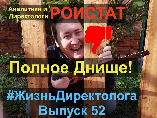 РОИСТАТ аудит - полное ДНИЩЕ!  Яндекс.Директ, аудит рекламных кампаний.