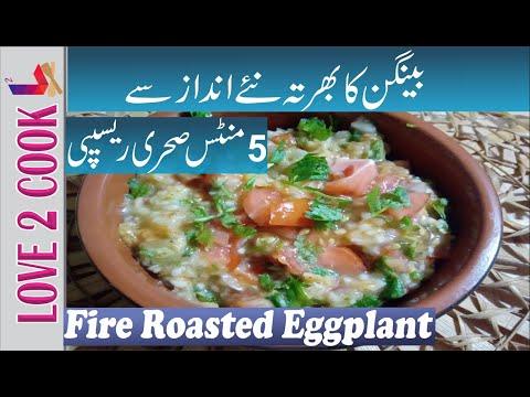 Easy Pakistani Baingan Ka Bharta Recipe-(eggplant) Brinjal Bharta-Easy Sehri Recipes
