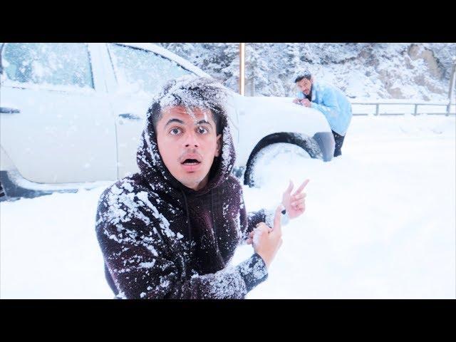 اذا تعرف تطلع السيارة ادخل ( غرزنا في الثلج لمدة يوم كامل ) ❄️ !!