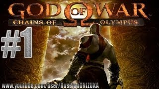 Russian Let's Play - God of War: Chains of Olympus HD #1