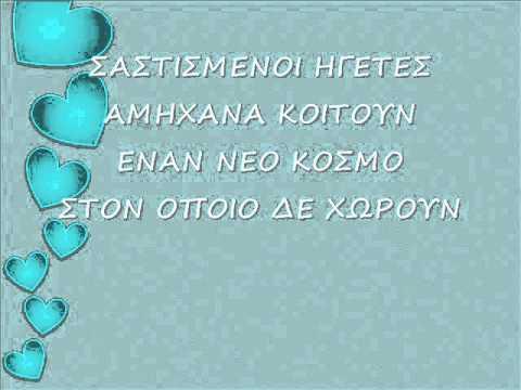 Ok (oliki katastrofi) - Nino Lyrics new song 2011