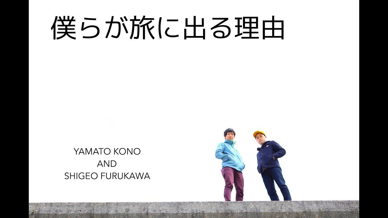 Yamato kono and Shigeo furukawa - 僕らが旅に出る理由 [Official Music Video]