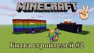#Minecraft - #битва #строителей - #взрослый против #ребенка - выпуск 2