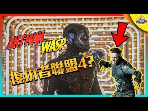 【解析】《蟻人與黃蜂女》片尾 如何連結復仇者聯盟4?! | 超粒方 | 彩蛋/片尾解析