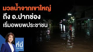 มวลน้ำจากเขาใหญ่ถึง อ.ปากช่อง เริ่มอพยพประชาชน : ที่นี่ Thai PBS (9 ต.ค. 63)